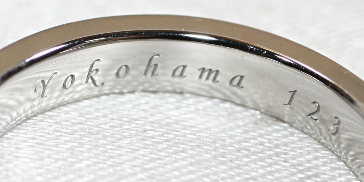 結婚指輪の内側刻印 イメージ