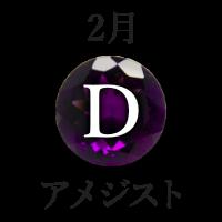 誕生石 2月 アメジスト (D)