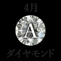 誕生石 4月 ダイヤモンド (A)
