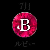 誕生石 7月 ルビー (B)