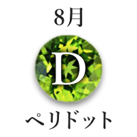誕生石 8月 ペリドット (D)