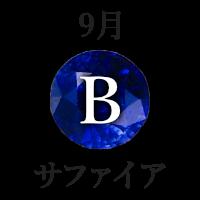 誕生石 9月 サファイア (B)