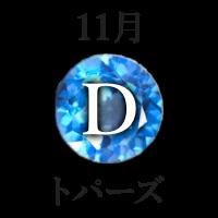 誕生石 11月 トパーズ (D)