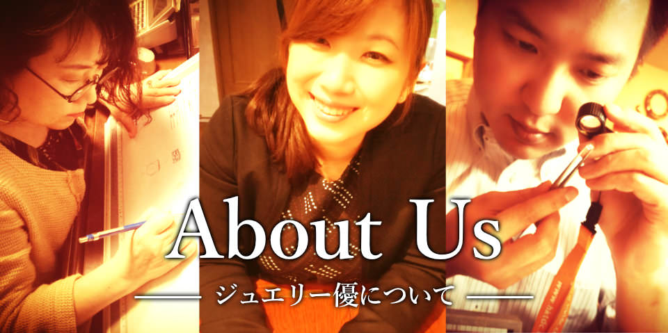 About us (私達について)