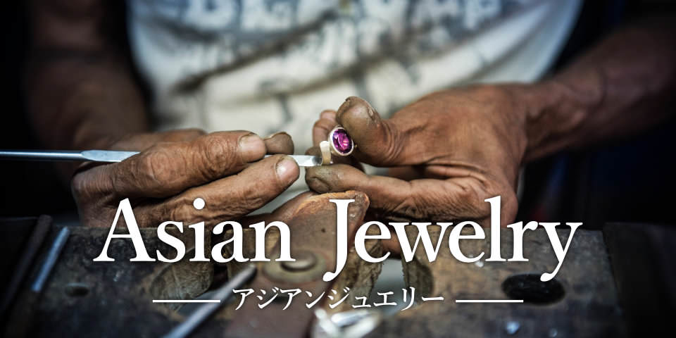 Asian Jewelry (アジアンジュエリー)