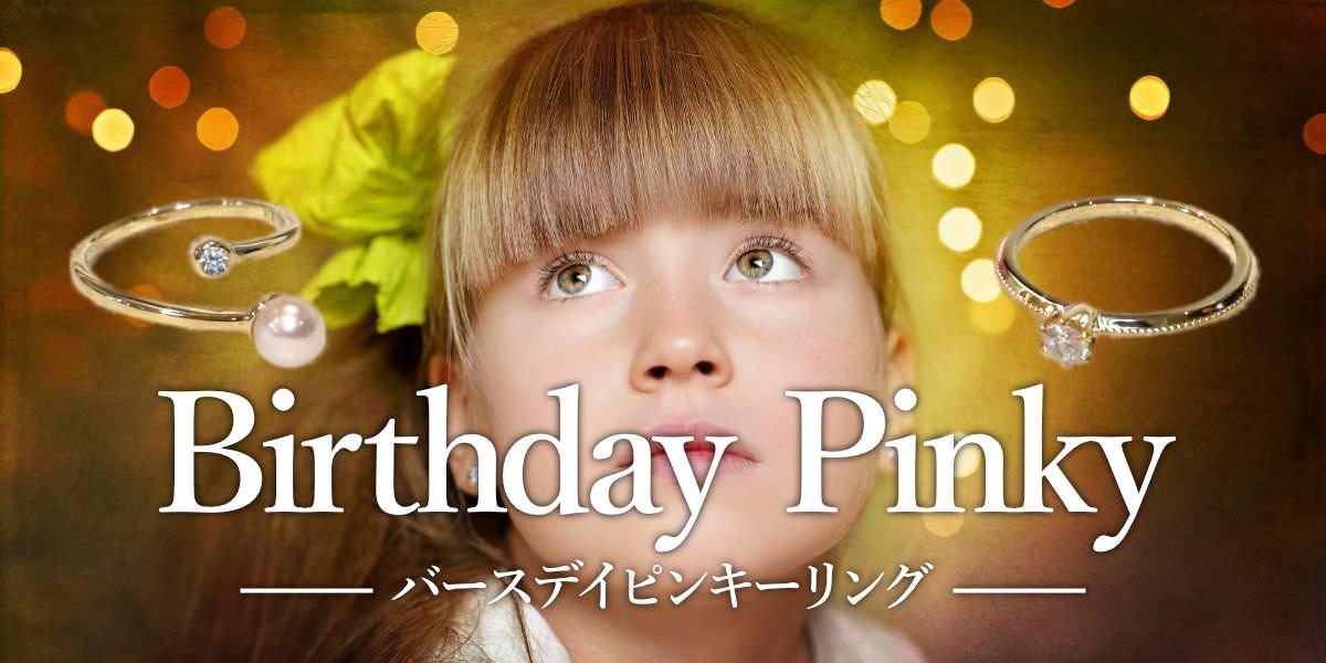Birthday Pinky Ring (バースデイピンキーリング)