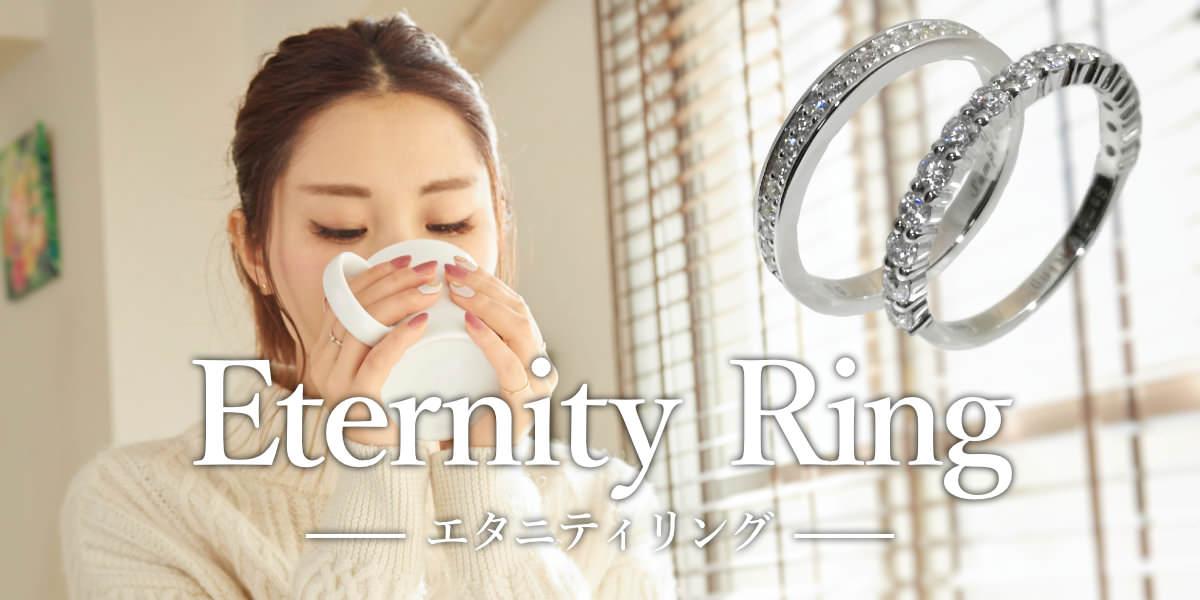 Eternity Ring (エタニティリング)