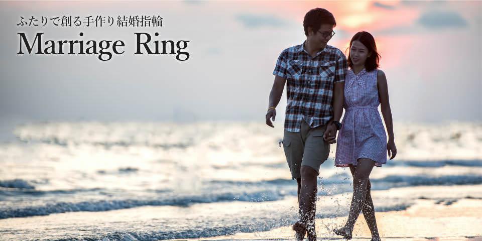 Making Marriage Ring (二人で作る結婚指輪)