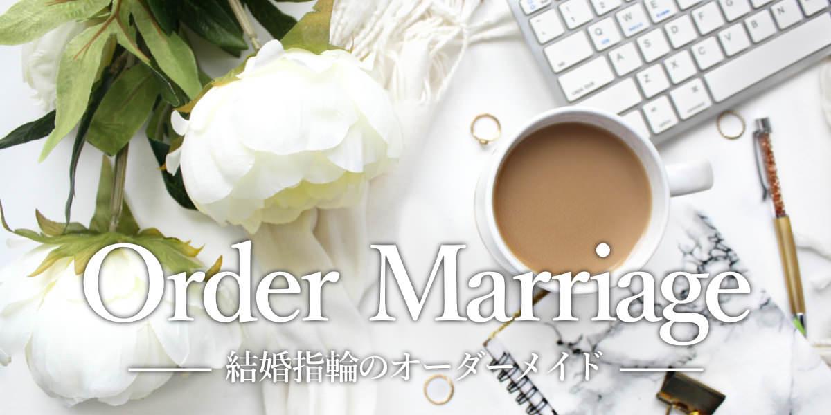 Order Marriage Ring (結婚指輪のオーダーメイド)