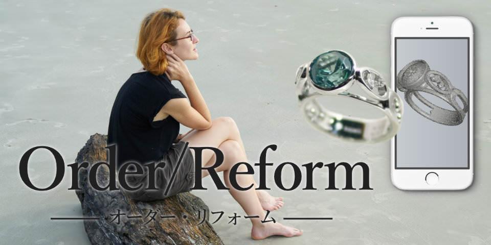 Jewelry Order Reform (ジュエリーのオーダーメイド・リフォーム)