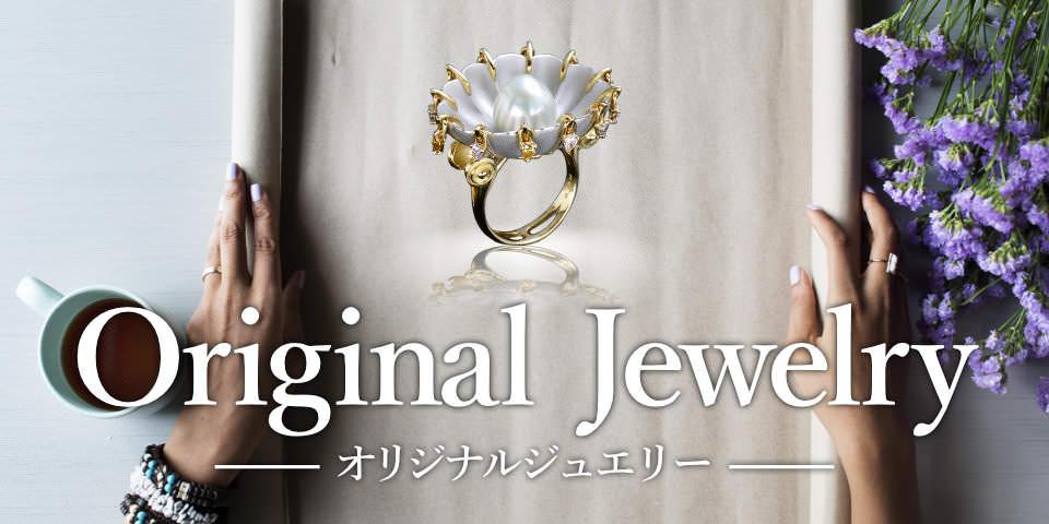Original Jewelry (オリジナルジュエリー)