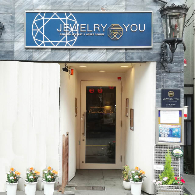 Jewelry You Shop (ジュエリー優店舗)