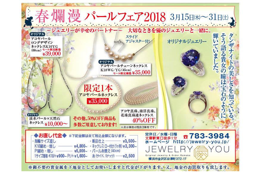 春爛漫パールフェア2018-1