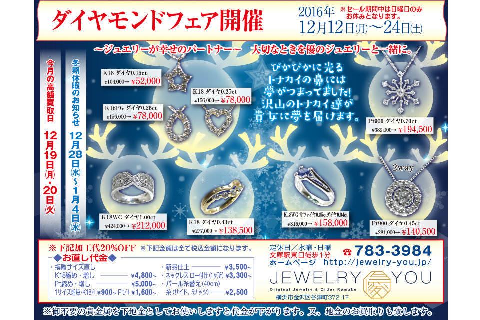 diamond fair 2016 (ダイヤモンドフェア2016)