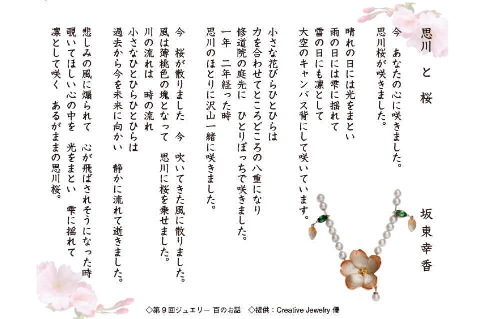 ジュエリーポエム「思川と桜」1
