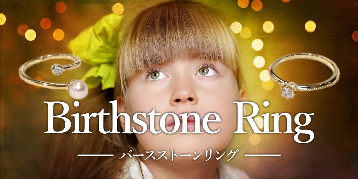 Birthstone Ring (誕生石の指輪)