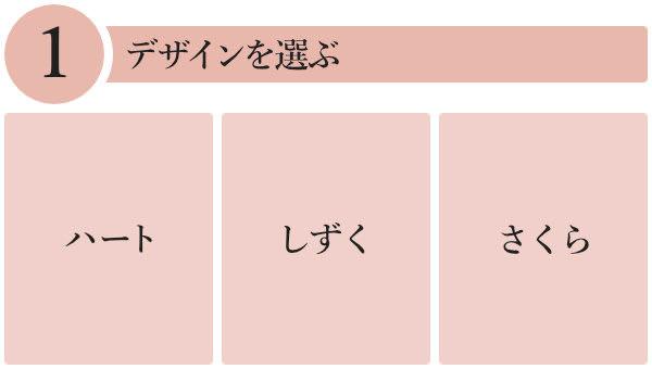 【デザインを選ぶ】ハート・しずく・さくら の3種類。
