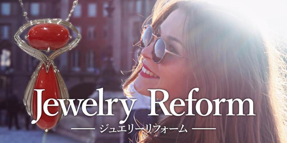 Jewelry Reform (ジュエリーリフォーム)