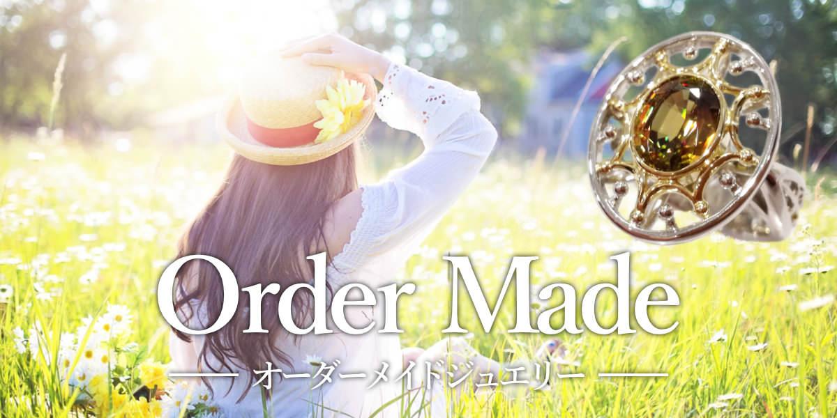 Order Made Jewelry (オーダーメイドジュエリー)