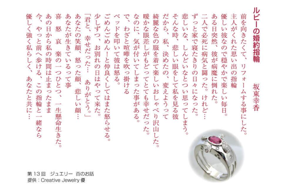ジュエリーポエム「ルビーの婚約指輪」