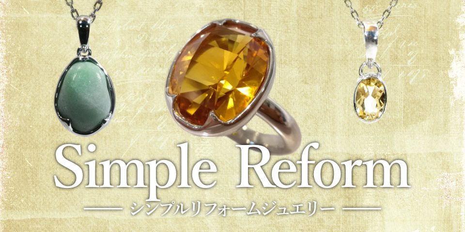 Simple Reform (シンプルリフォームジュエリー)