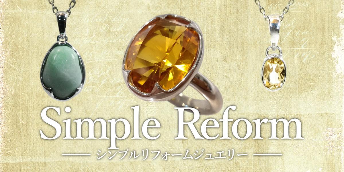 Simple Reform Jewelry (ジュエリーシンプルリフォームジュエリー)