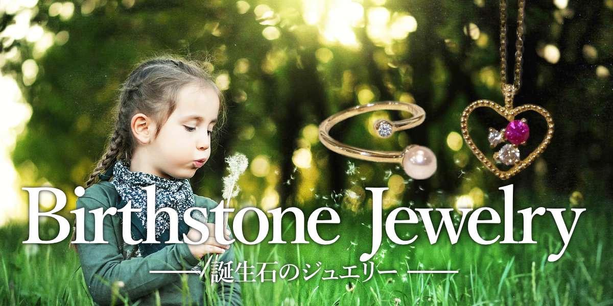 Birthstone Jewelry (誕生石のジュエリー)