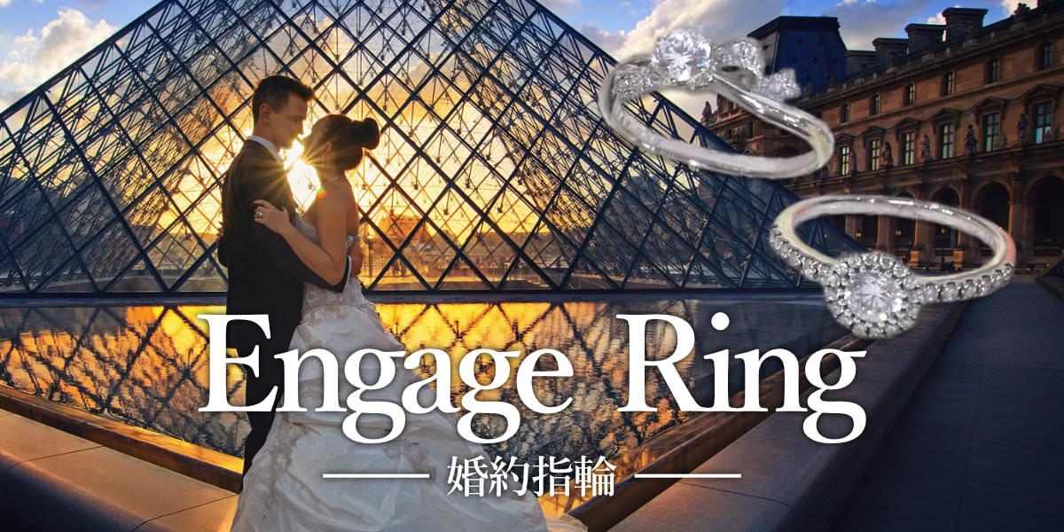 Engage Ring (婚約指輪・エンゲージリング)