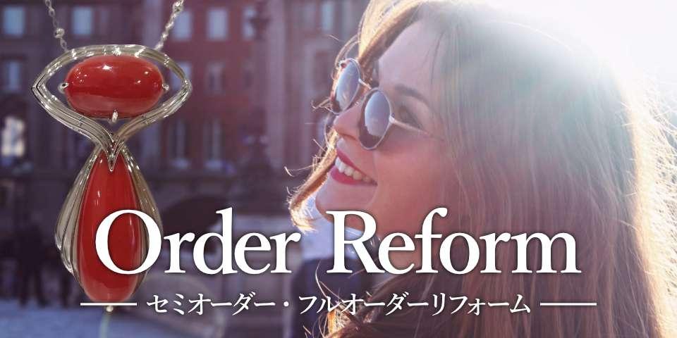Order Reform (セミオーダー・フルオーダーリフォーム)