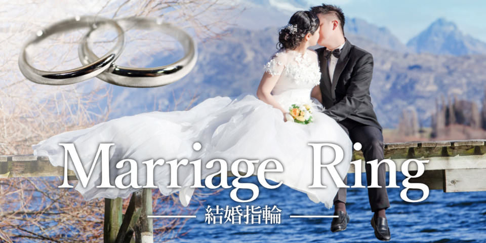 Marriage Ring (結婚指輪)
