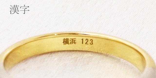 漢字の内側刻印