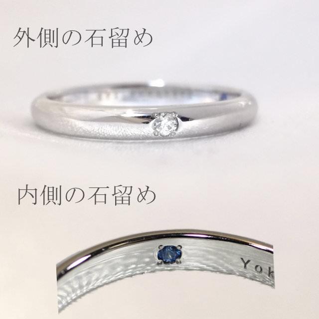 結婚指輪「Classic」の石留め加工 (外側・内側)