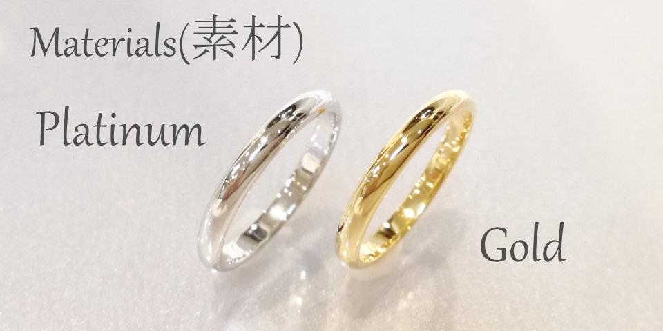 結婚指輪「Classic」の素材 (プラチナ・ゴールド)