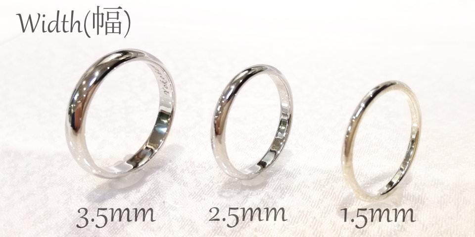結婚指輪「Classic」の幅 (3.5mm・2.5mm・1.5mm)
