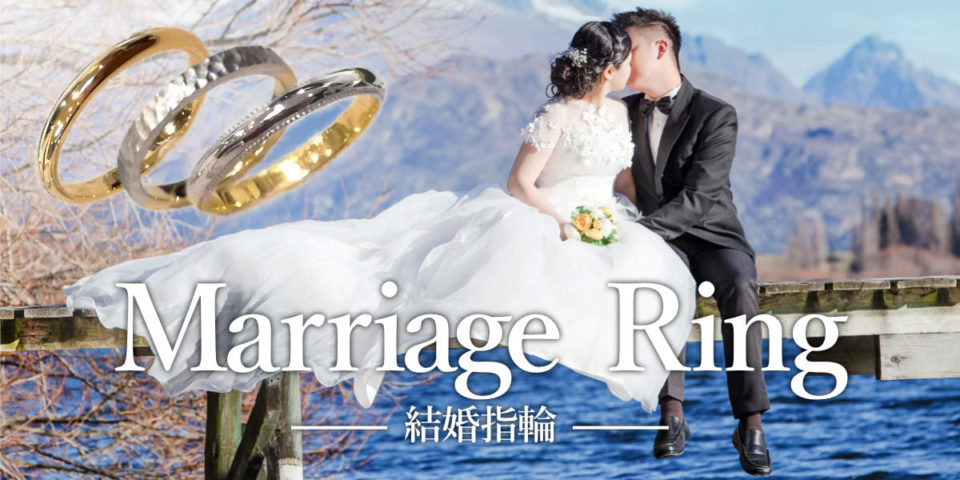 Marriage Ring (結婚指輪・マリッジリング)