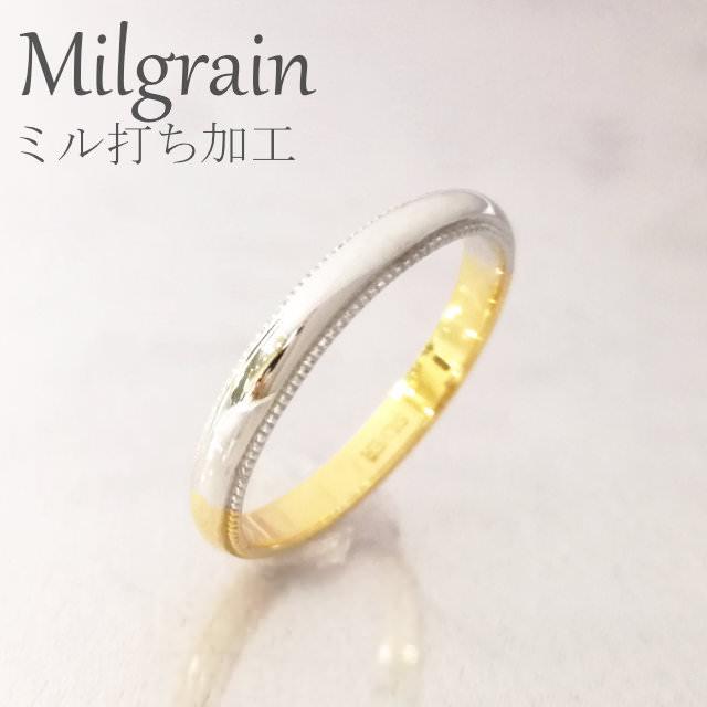 結婚指輪「Classic」のミル打ち加工