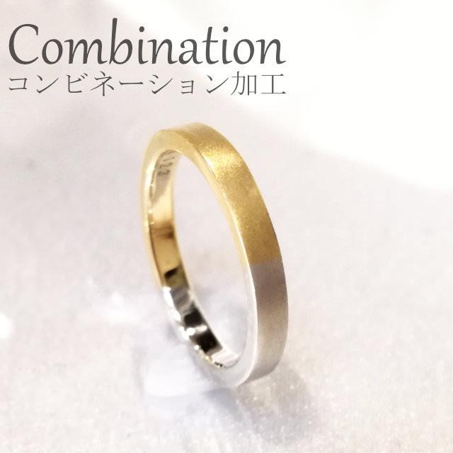 結婚指輪「Will」のコンビネーション加工