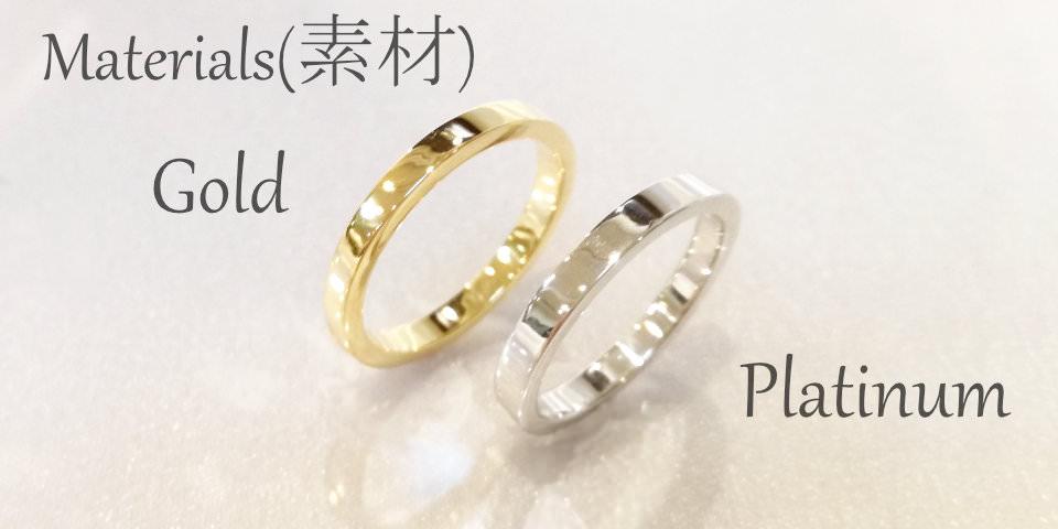 結婚指輪「Will」の素材 (プラチナ・ゴールド)