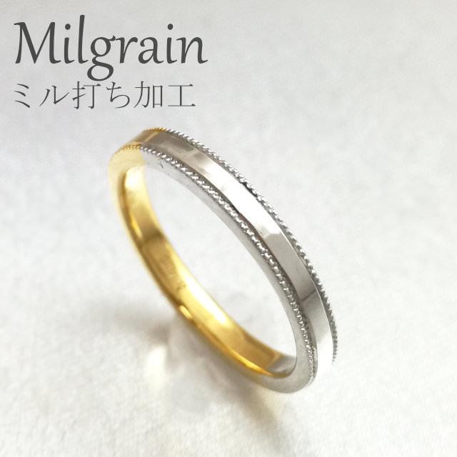 結婚指輪「Will」のミル打ち加工