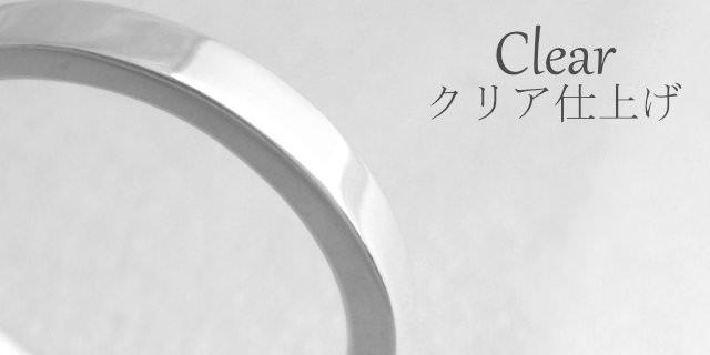 結婚指輪「Will」のクリア仕上げ