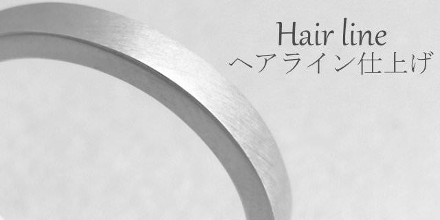 結婚指輪「Will」のヘアライン仕上げ