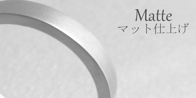 結婚指輪「Will」のマット仕上げ