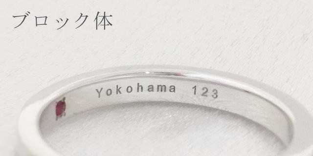 結婚指輪「Will」のブロック体英数字の内側刻印