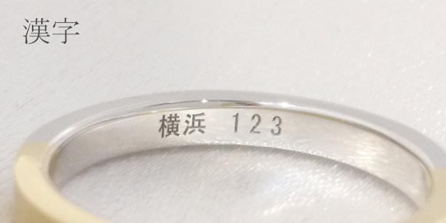 結婚指輪「Will」の漢字の内側刻印