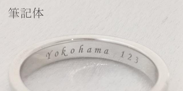 結婚指輪「Will」の筆記体英数字の内側刻印