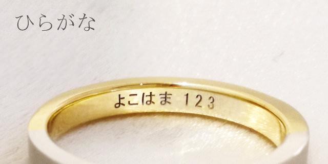 結婚指輪「Will」のひらがなの内側刻印