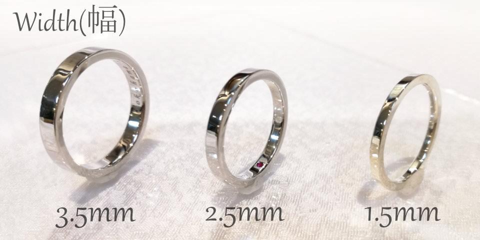 結婚指輪「Will」の幅 (3.5mm・2.5mm・1.5mm)