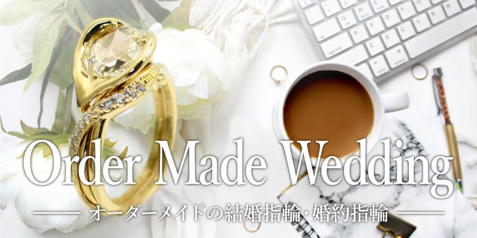 Order Made Wedding (結婚指輪・婚約指輪のオーダーメイド)
