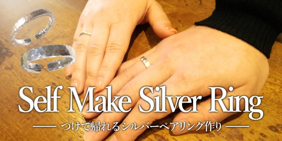 Self Make Silver Ring (つけて帰れるフリーサイズ・シルバーペアリング作り体験)