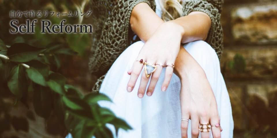 Self reform ring (自分で作るリフォームリング)